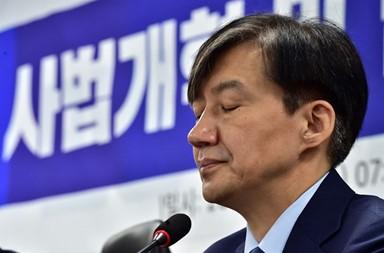 조국, 법무부 장관 사퇴
