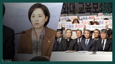 '5년 시한부 선고' 외고ㆍ자사고ㆍ국제고의 운명은?