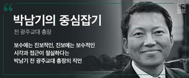 [박남기의 중심잡기] 사교육과 에듀테크 산업