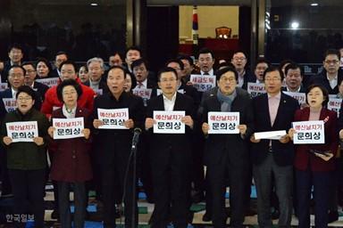 한국당, '예산안 날치기' 규탄