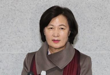 추미애 법무장관 지명
