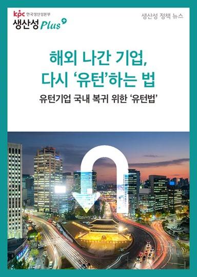 <생산성 정책뉴스> 해외 나간 기업, 다시 '...