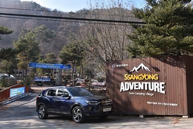 쌍용차가 고객들을 위해 마련한 공간, 쌍용 어드밴처 오토 캠핑 빌리지