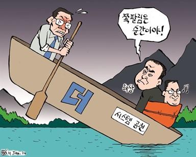 한국일보 1월20일 만평