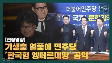 '기생충'에 숟가락 얹기? 민주당 '한국형 엥떼르미땅' 도입한다는데..
