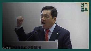 """심재철 """"문 정권, 3년 만에 대한민국 말아먹어"""""""