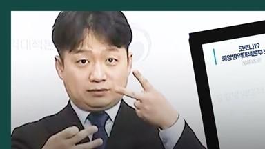 코로나 브리핑에서 수어 통역사는 싹둑 잘라낸 지상파 유튜브