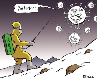 한국일보 2월21일 만평