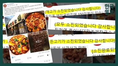 """""""우리가 식재료 사드릴게요""""  대구 식당 살리기 나선 '주문 운동'"""
