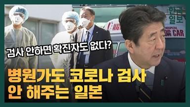 커지는 일본의 코로나19 소극 대응 의혹.. 올림픽 취소가 두려워서?