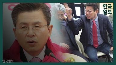 """""""황교안 나와라"""" 미래통합당 수도권 공천불만 폭발"""
