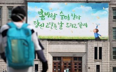 서울의 봄