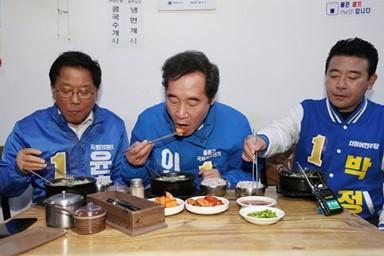 더불어민주당의 '국밥집 식사'