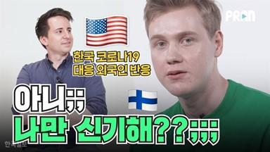"""""""한국 코로나 대응, 나만 신기해?""""  국내 거주 외국인의 반응"""