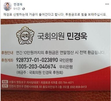 """'부정선거' 주장 민경욱 """"재검표 후원금 보태달라"""""""