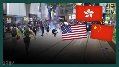 또 다시 최루탄·물대포으로 뒤덮인 홍콩