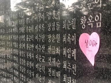 """""""윤미향, 날 '가짜 위안부'라 매도"""" 故 심미자 할머니 일기장 파장"""