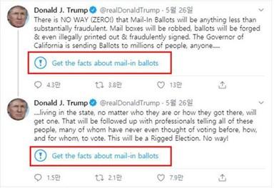 트위터 경고받은 트럼프