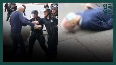 이번엔 美 경찰, 75세 시위자 밀쳐 넘어뜨렸다