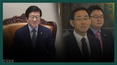 """통합당 불참에 국회 원 구성 또 불발…박병석 """"사흘 준다"""""""