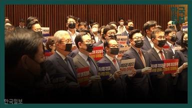 """""""헌정사의 폭거입니다""""원 구성 협상 결렬에 격분한 통합당"""
