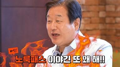 """김무성 """"다들 '노룩패스'만 기억하니 허무"""""""