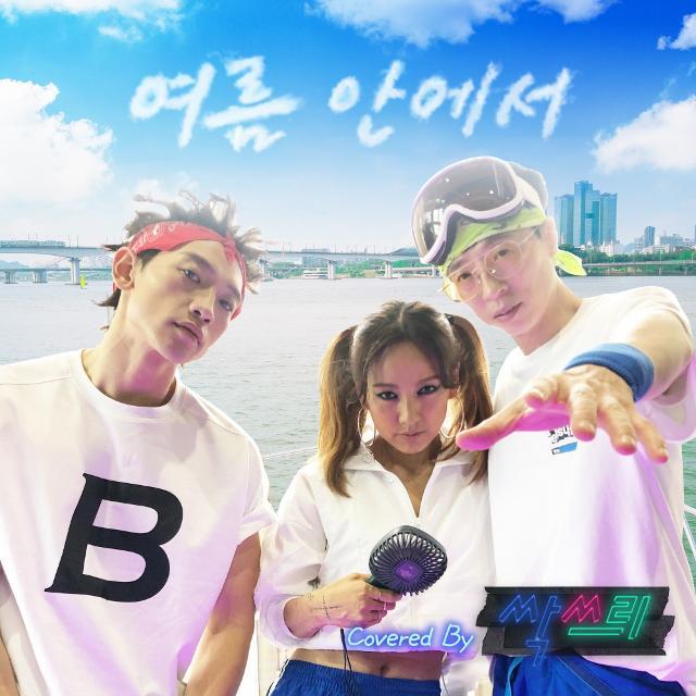 싹쓰리, 오늘(11일) 커버곡 '여름 안에서' 음원 발매