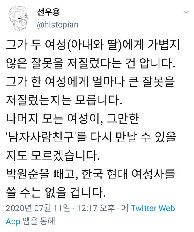 """전우용 """"박원순만한 남사친 만날 수 있을까""""…발칵 뒤집힌 온라인"""