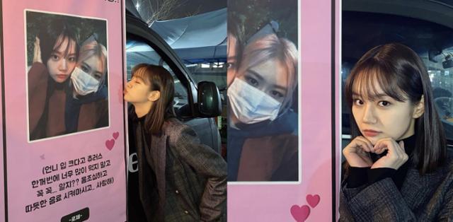 """혜리, 블랙핑크 로제의 깜짝 이벤트에 행복 """"감동이야"""""""