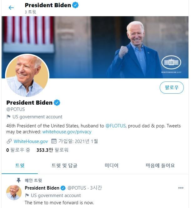 '46 대 미국 대통령, 영부인 남편, 자랑스러운 아버지 'Biden Twitter 소개