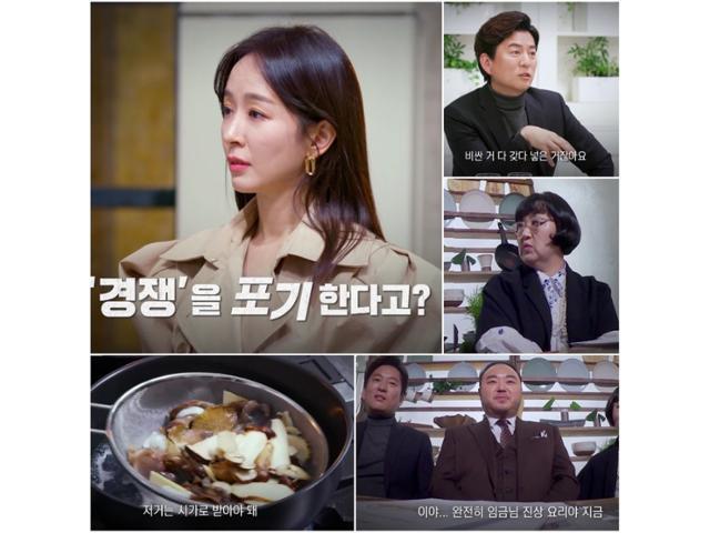 '안녕하세요!  플레이트 '박선영, 도전자 포기 선언'혼란 '