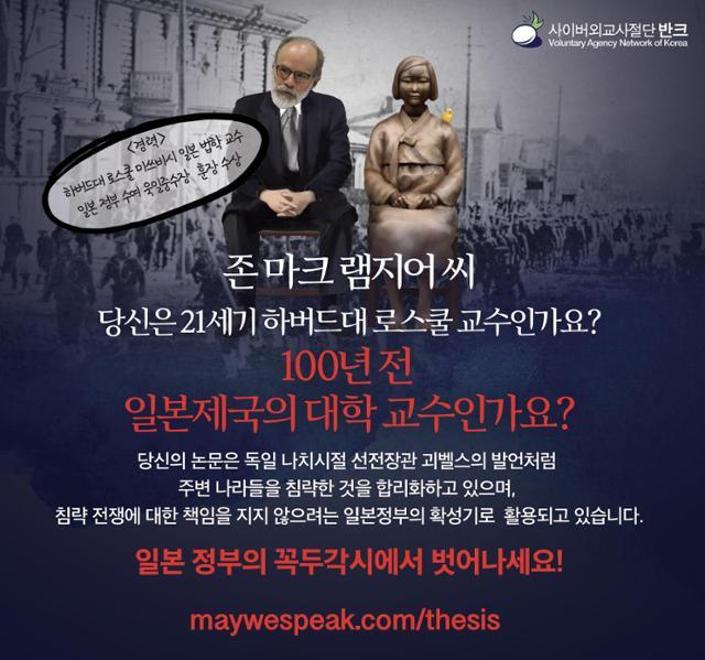 '위안부'논문의 '우려 표현'저널 조사