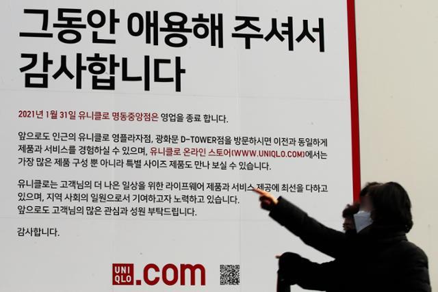 유니클로, 국내 10 개 매장 다시 철수 … 코로나 'No Japan'과 겹침