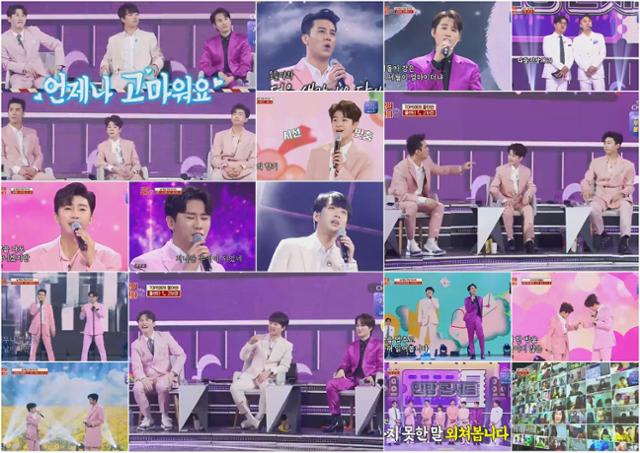 '사랑의 콜센터'임영웅 → 김희재 6 위 위안