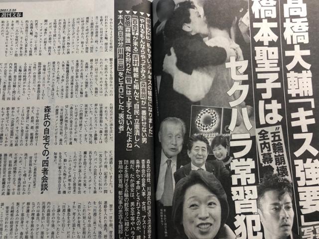 하시모토는 '강제 키스 남자 선수'논란 속에 올림픽 조직위원회 위원장에 취임했다.