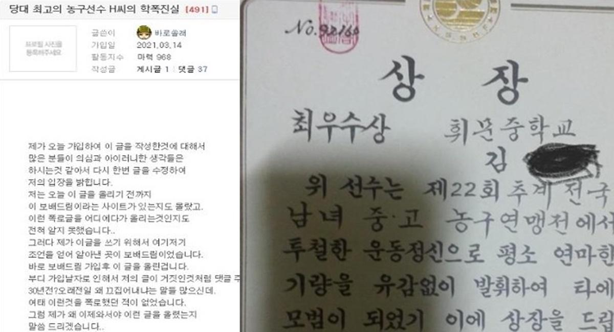 """유명 농구 선수였던 방송사도 욕설 … """"독재자 현산 군"""""""