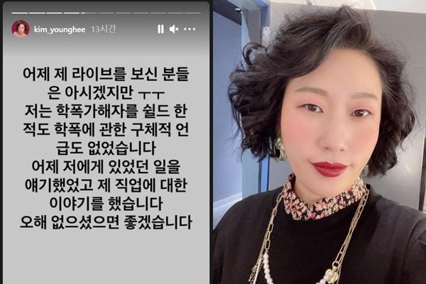 """김영희 """"가해자 옹호는 안 돼, 그냥 내 일에 대해 얘기 했어 …"""