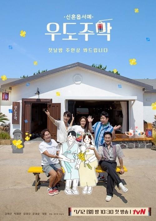 Download Honeymoon Tavern Subtitle Indonesia